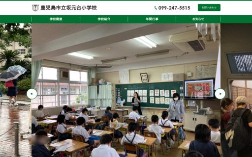 坂元台小学校