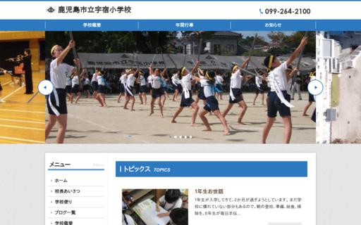 宇宿小学校