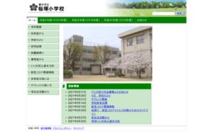桜塚小学校