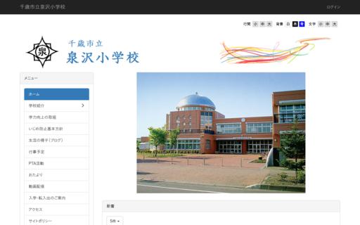 泉沢小学校