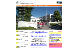 化成小学校