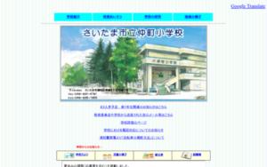 仲町小学校