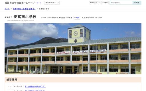 安富南小学校