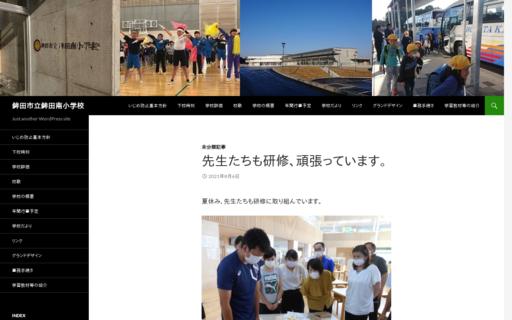 鉾田南小学校