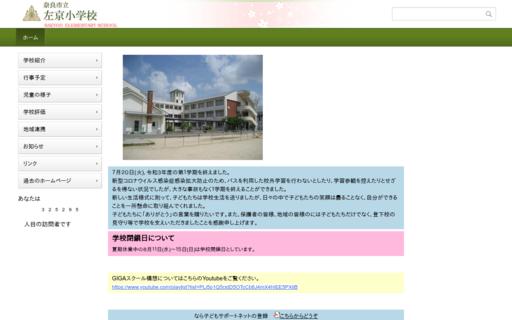 左京小学校