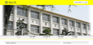 感田小学校
