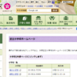 文京区の小学校情報