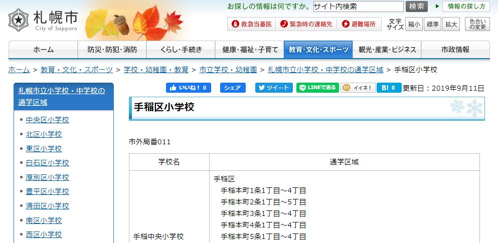 札幌市手稲区で評判のいいおすすめ小学校はどこ?【口コミ募集中】