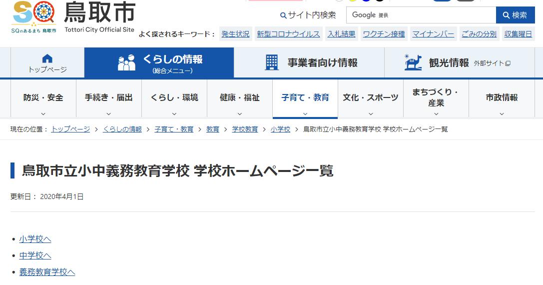 鳥取市で評判のいいおすすめ小学校はどこ?【口コミ募集中】