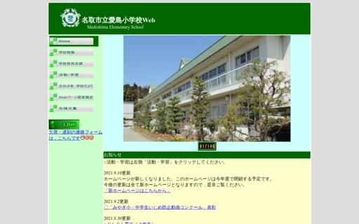 愛島小学校
