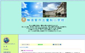 鷹取小学校