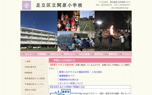 関原小学校