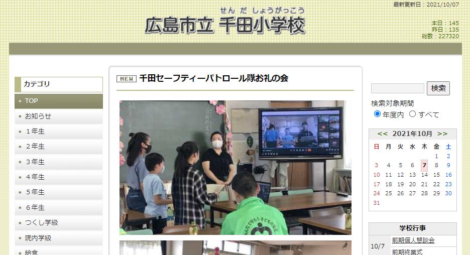 千田小学校