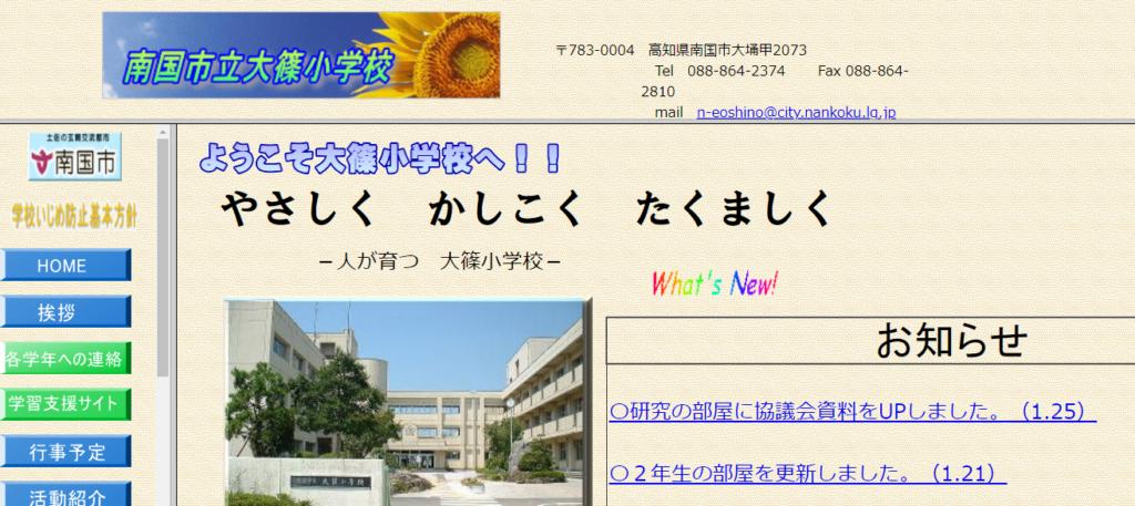 大篠小学校