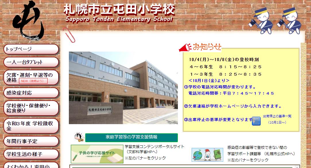 屯田小学校
