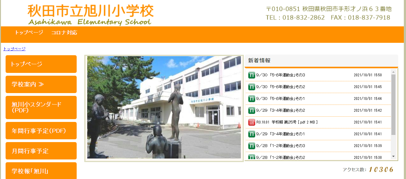 旭川小学校