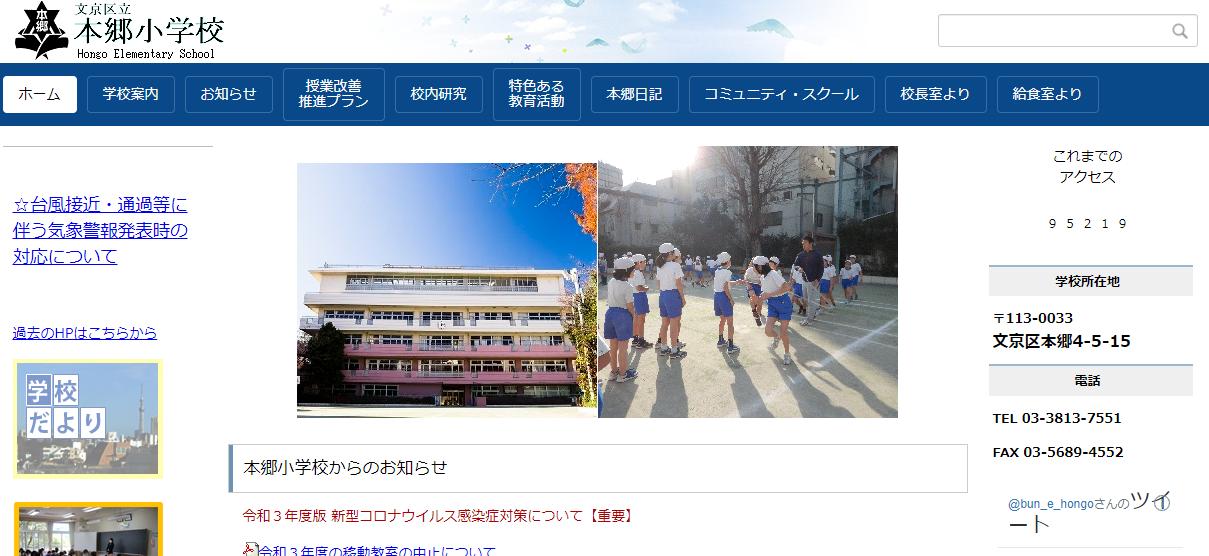 本郷小学校