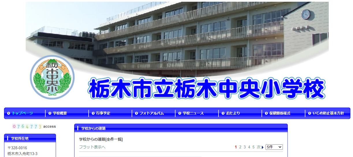 栃木中央小学校