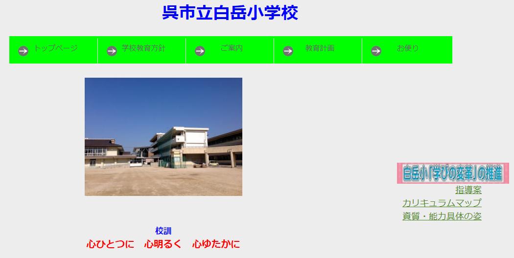 白岳小学校