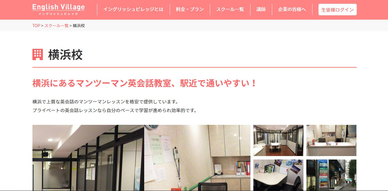 イングリッシュビレッジ 横浜校の評判・口コミ