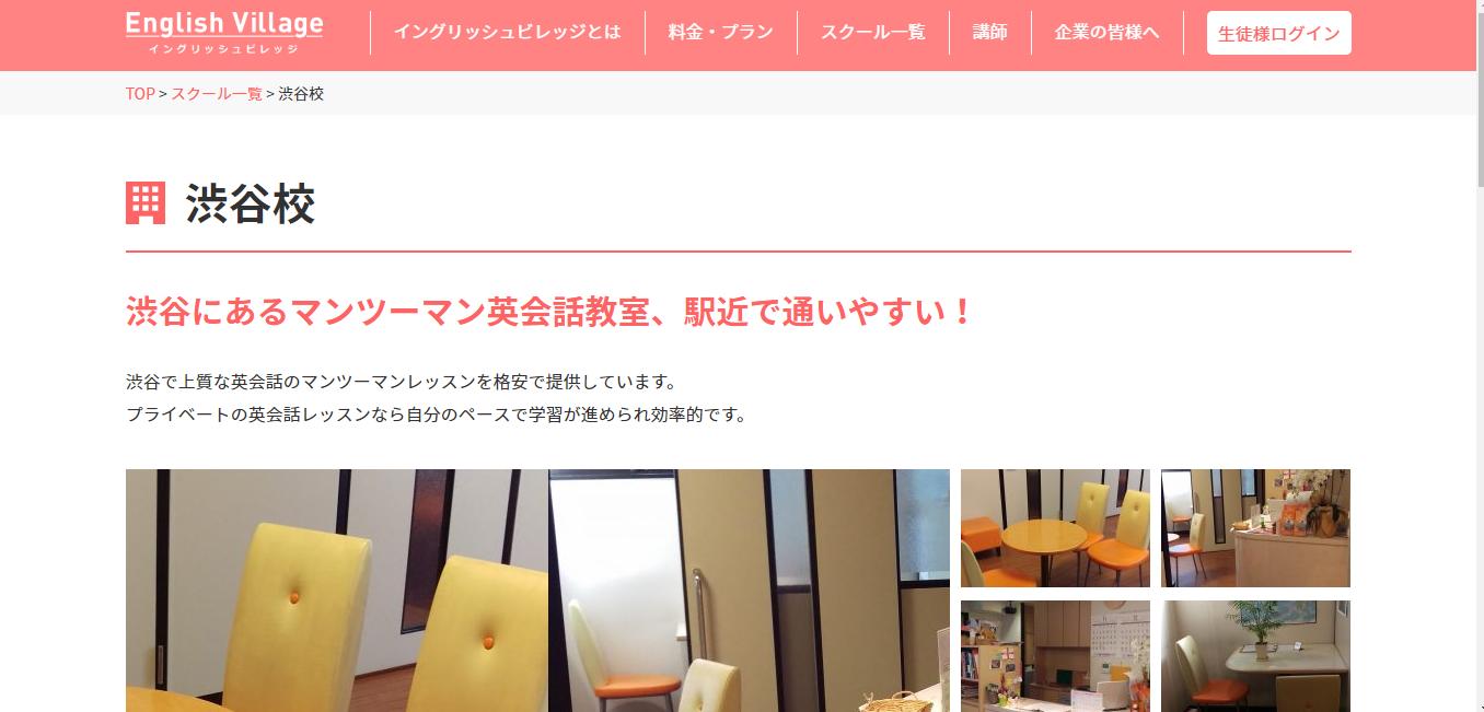 イングリッシュビレッジ 渋谷校の評判・口コミ