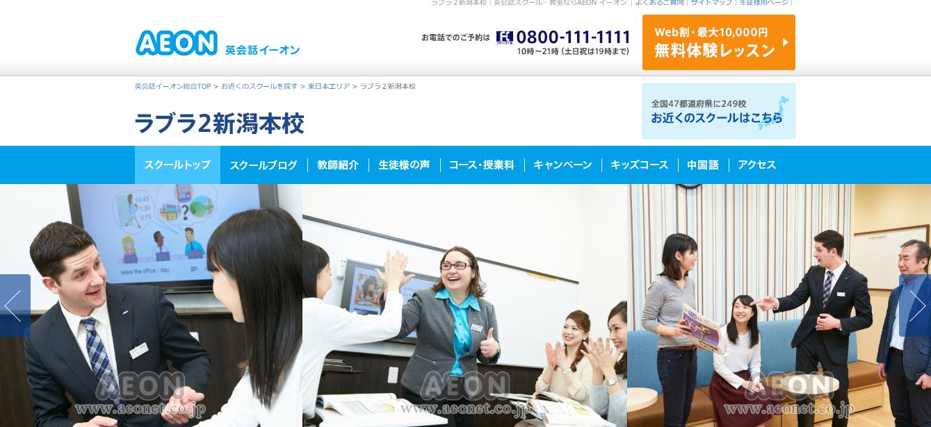 イーオン ラブラ2新潟本校の評判・口コミ