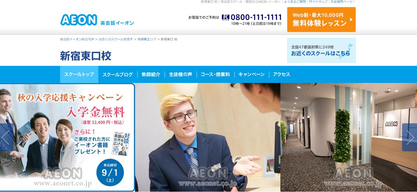 イーオン 新宿東口校の評判・口コミ
