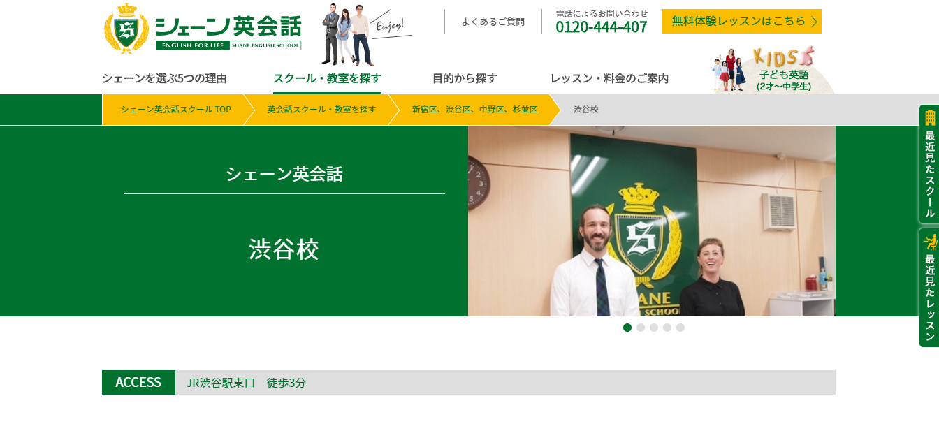 シェーン英会話 渋谷校の評判・口コミ