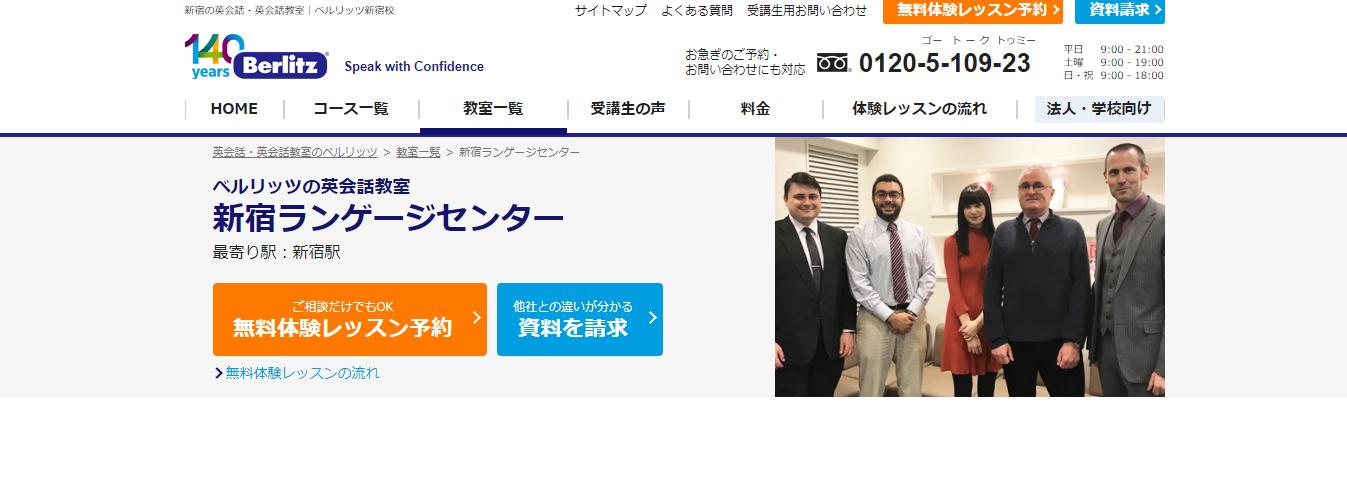 ベルリッツ 新宿ランゲージセンターの評判・口コミ