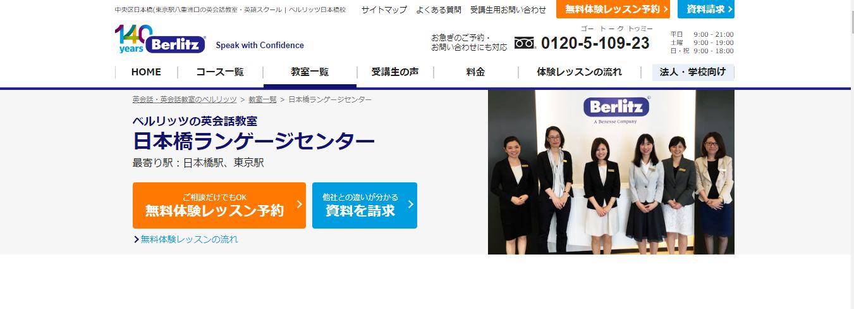 ベルリッツ 日本橋ランゲージセンターの評判・口コミ