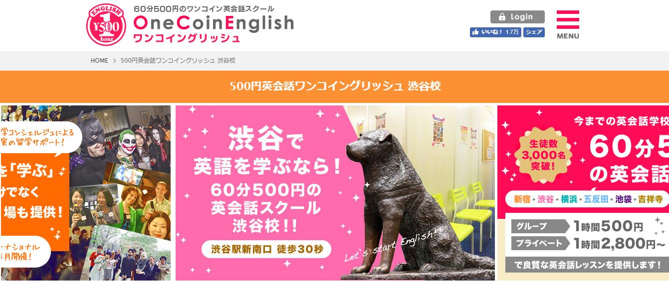 ワンコイングリッシュ 渋谷校の評判・口コミ