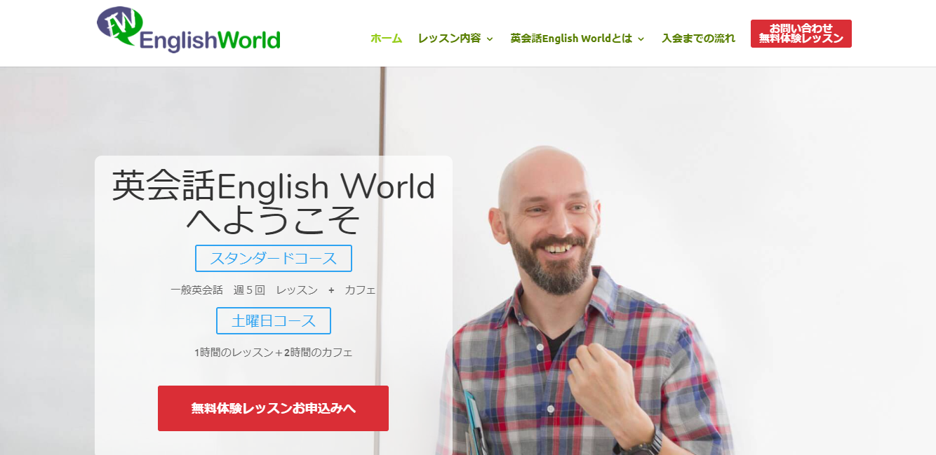 英会話 English World