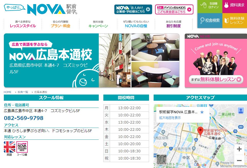 駅前留学NOVA 広島本通校