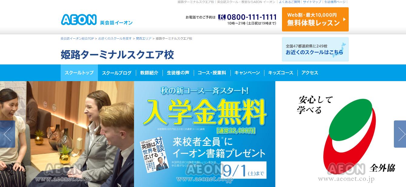 AEON(イーオン) 姫路ターミナルスクエア校