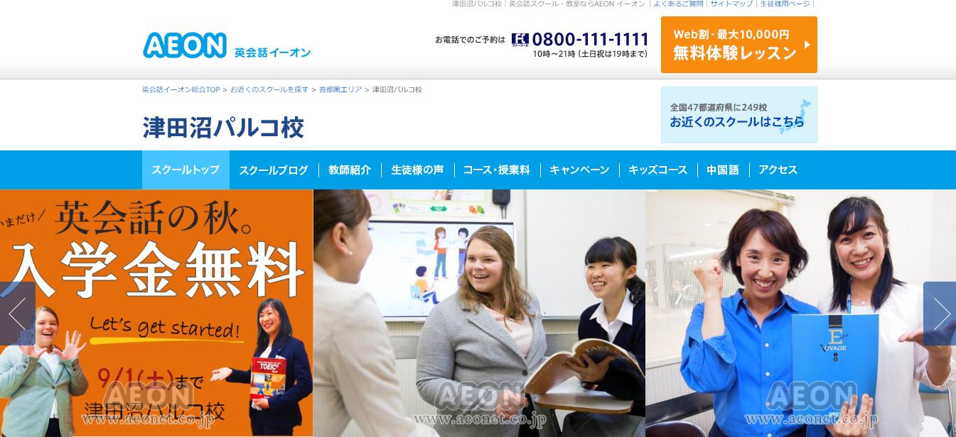 AEON 津田沼パルコ校の評判・口コミ