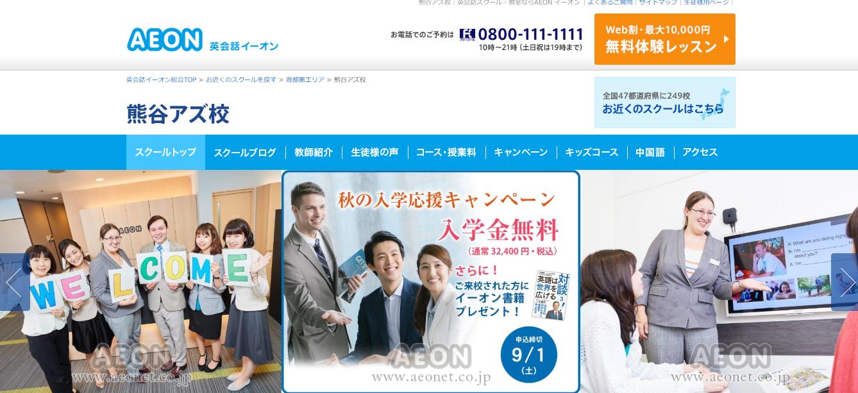 AEON 熊谷アズ校の評判・口コミ