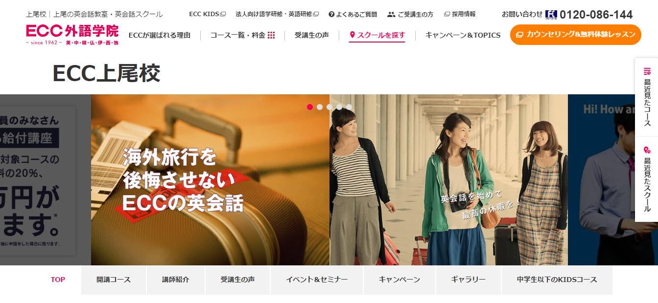 ECC外語学院 上尾校の評判・口コミ