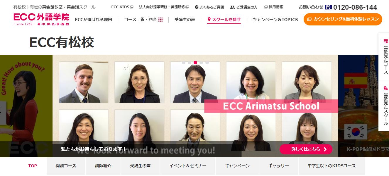 ECC外語学院 有松校