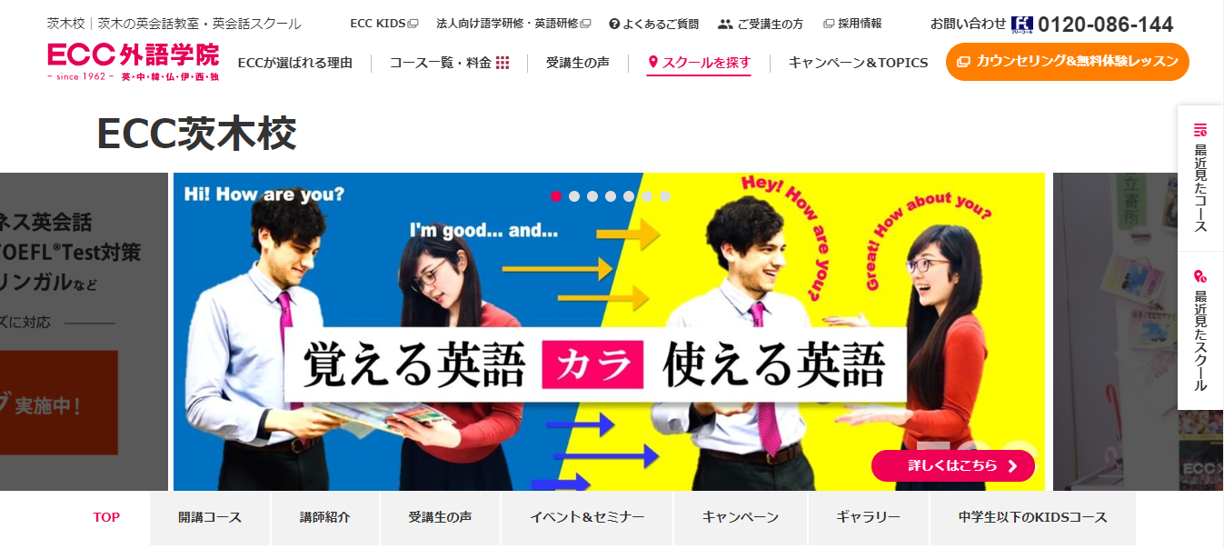 ECC外語学院 茨木校の評判・口コミ