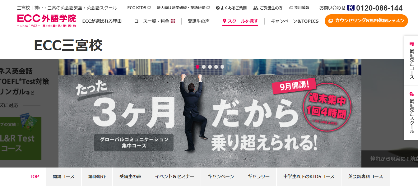 ECC 三宮校の評判・口コミ