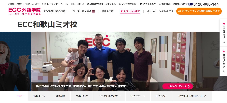 ECC 和歌山ミオ校の評判・口コミ
