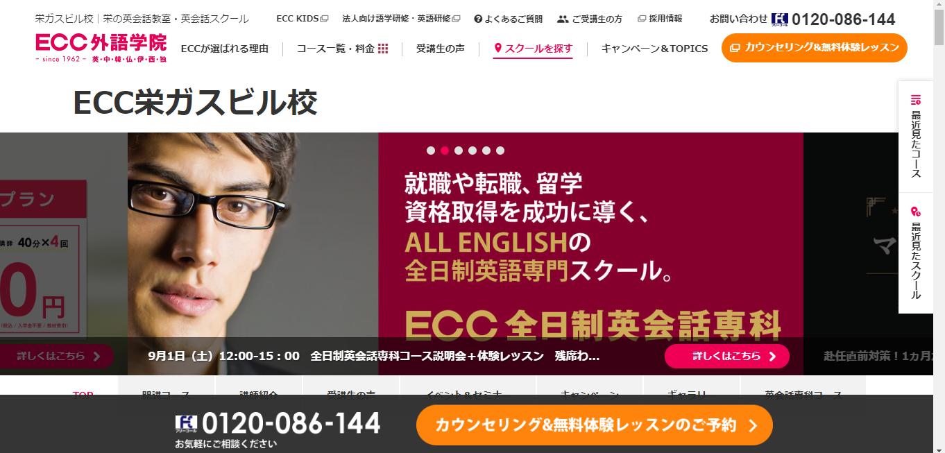 ECC 栄ガスビル校の評判・口コミ