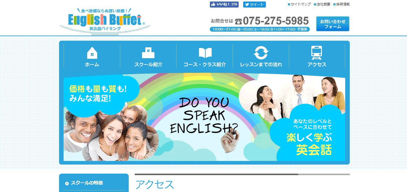 English Buffet 京都・四条烏丸校