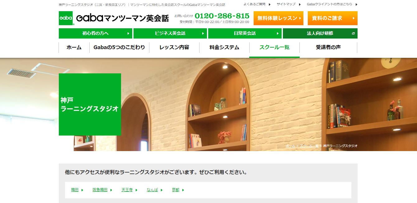 GABAマンツーマン英会話 神戸ラーニングスタジオ