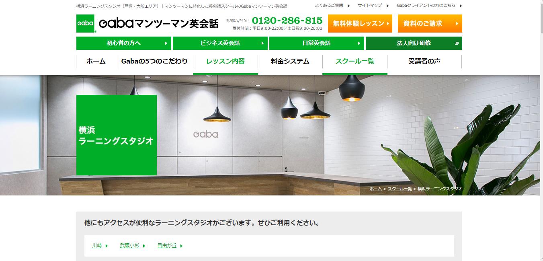 Gaba英会話 横浜ラーニングスタジオ
