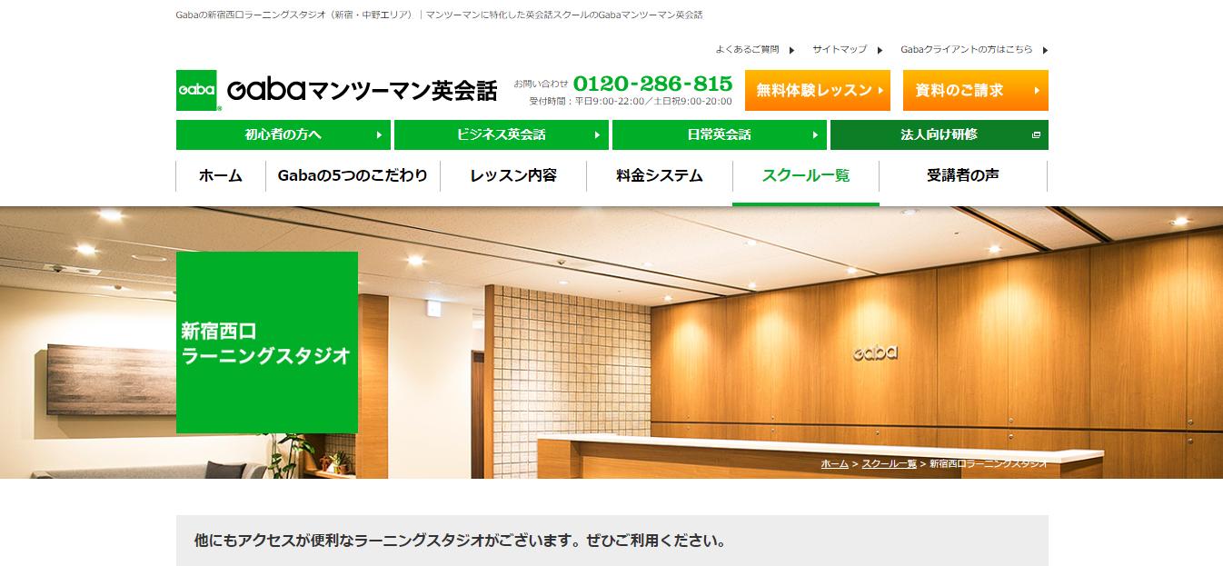 Gaba英会話 新宿西口ラーニングスタジオの評判・口コミ
