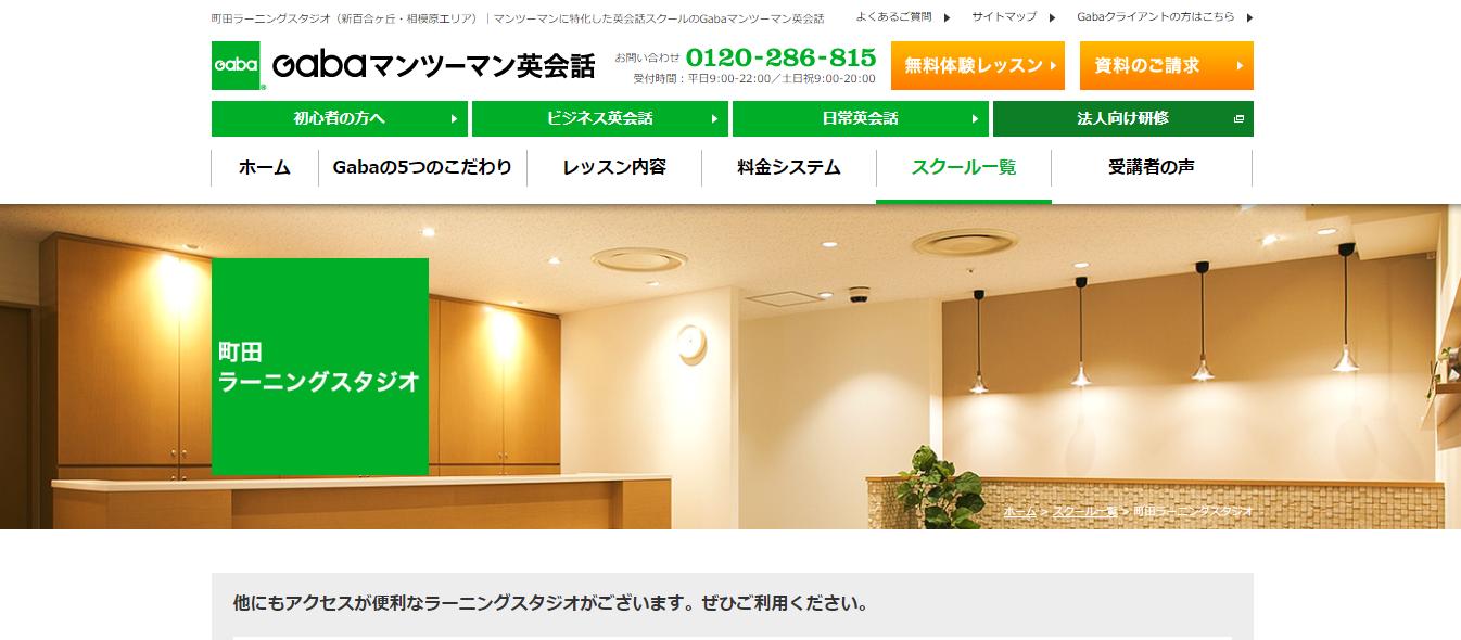 Gaba英会話 町田ラーニングスタジオの評判・口コミ