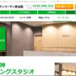 Gaba英会話 福岡天神ラーニングスタジオ