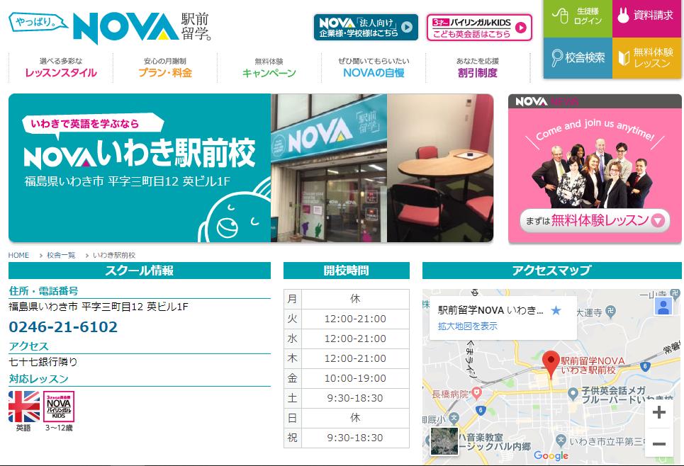 NOVA いわき駅前校