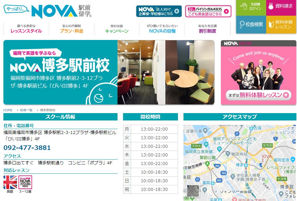 NOVA 博多駅前校の評判・口コミ